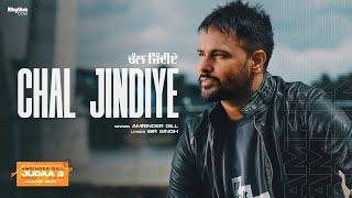 Chal Jindiye – Amrinder Gill (Judaa 3) Punjabi Video Download New Video HD