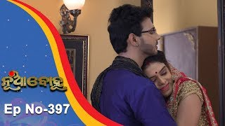 Nua Bohu   Full Ep 397   22nd Oct 2018   Odia Serial - TarangTV