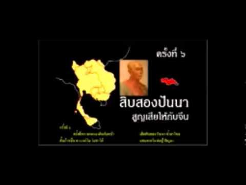 การเสียดินแดน 14 ครั้งของไทย