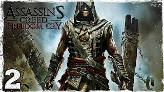 [PS4]Assassin´s Creed IV: Freedom Cry DLC. #2: Знакомство в борделе.