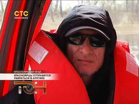 Красноярцы отправятся убираться в Арктике