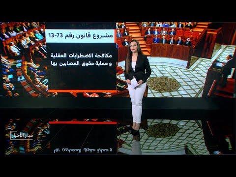 فيديو..نصف سكان المغرب مضطربون نفسيا أو عقليا