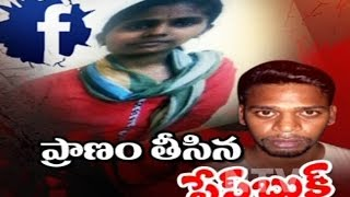 Facebook friendship becomes tragedy in Hyderabad
