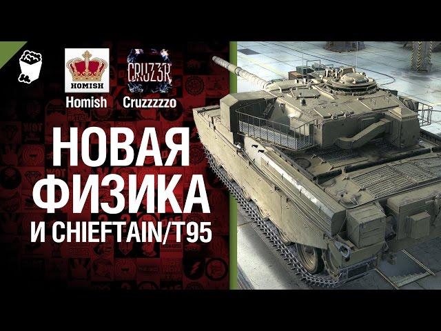 Новая физика и Chieftain/T95 - Легкий Дайджест №69 - Будь Готов! [World of Tanks