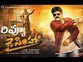 Jai Simha Movie Review || Balakrishna || KS Ravikumar || #JaiSimha