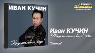 Иван Кучин - Хозяин
