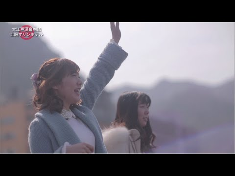 【HD】大江戸温泉物語 キャラバン⑬ 土肥マリンホテル / AKB48[公式]