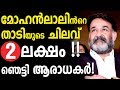 Mohanlal s Beard Costs Rs Two Lakhs