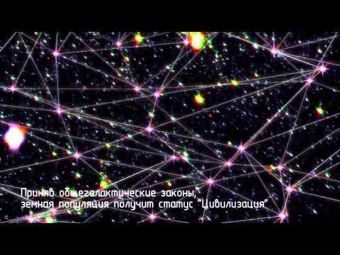 Новая теория сотворения мира часть 2