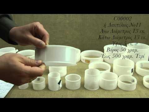 Καλούπια Πλαστικά για Τυρί και άλλα Χρήσιμα Εργαλεία για την Παρασκευή Τυριού.