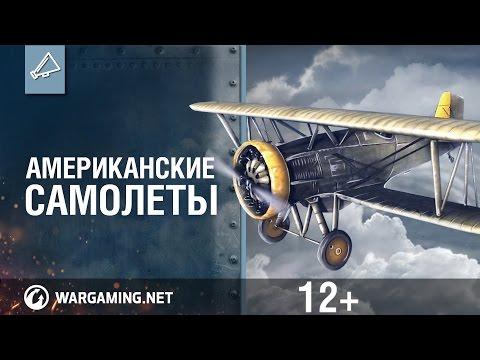 Анонс американских самолетов