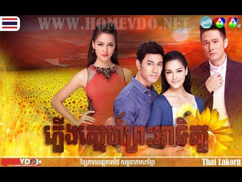 06Thai Movie Speak Khmer Phleung Knong Preah Atit  EP06  Thai New Movie 2015
