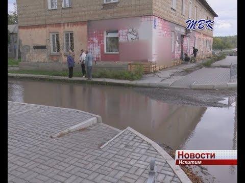 Жители дома на Комсомольской в Искитиме жалуются на последствия реконструкции дороги