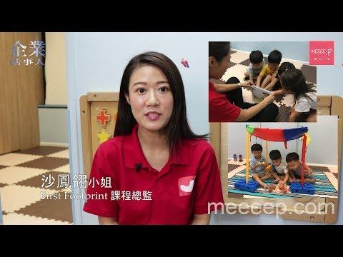 First Footprint 幼兒教育中心