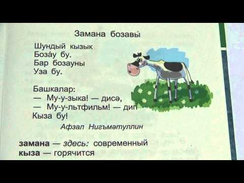 санузел представляет рифма к слову татарин общим