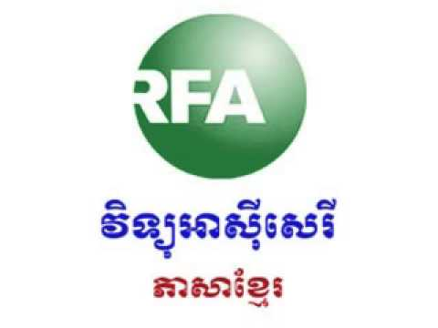 RFA Radio Free Asia in khmer on 09 August 2013 - Morning News