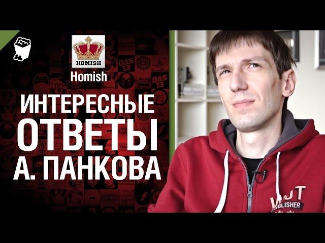 Спец-Дайджест - Интересные Ответы А. Панкова - от