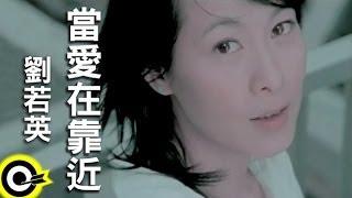 劉若英 - 當愛在靠近 MV YouTube 影片
