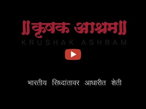 Krushak Ashram, Sustainable Agriculture, Satara, India (Organically Grown)