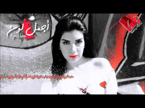 """النجمة الأردنية نانسي بيترو تطرح أغنيتها الجديدة """"أجمل لون"""""""