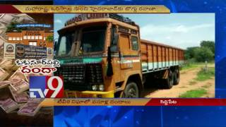 Kukunoorpally Police Station Corruption exposed - TV9 Nigh..