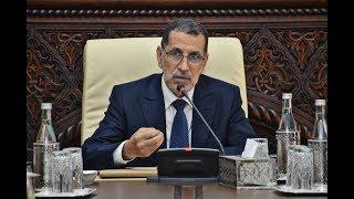بالفيديو.. كلمة العثماني في المجلس الحكومي الذي يجري في هذه اللحظات |