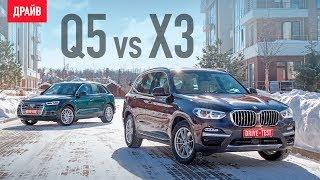 BMW X3 и Audi Q5 сравнительный тест-драйв. Видео Тесты Драйв Ру.