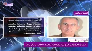 خبر اليوم: ماذا سيستفيد المغرب من تطبيع علاقاته الدبلوماسية مع ايران ؟ | تسجيلات صوتية