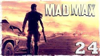 Mad Max. #24: Смертельная гонка.