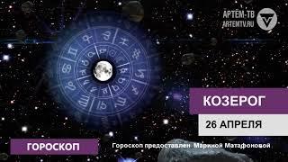 Гороскоп на 26 апреля 2019 г.