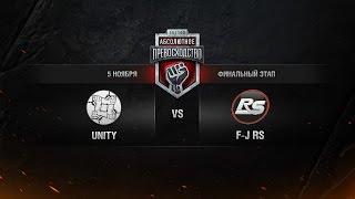 Абсолютное превосходство VII. Unity vs F-J RS
