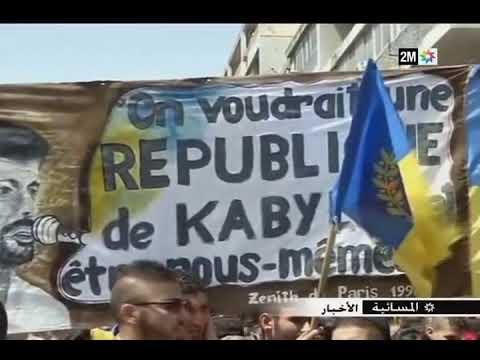 تغطية مهنية متميزة للصحفي المقتدر بالقناة الثانية الزميل زهير الداودي،بخصوص إحتجاجات ألاف الجزائريين بمنطقة القبائل إحتفالا بالذكرى 36 للربيع الأمازيغي .