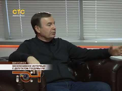 Эксклюзивное интервью с депутатом Госдумы РФ