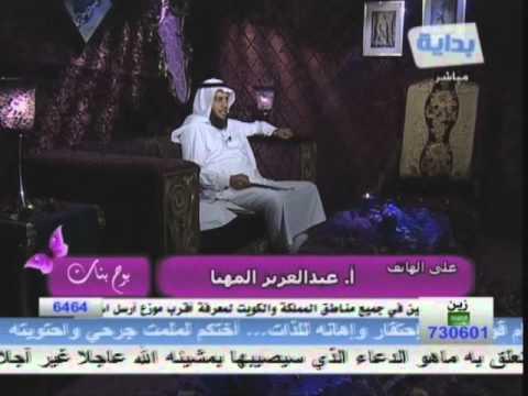 البنات والإجازة بوح البنات د. خالد الحليبي (3-4)
