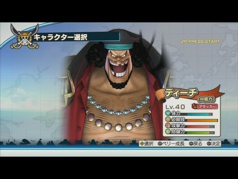 ワンピース海賊無双2 One Piece Pirate Warriors 2 - Kurohige / Blackbeard DP Guide