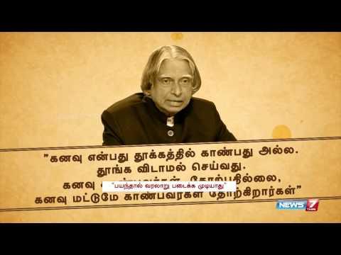 Historic quotes of Dr. Abdul Kalam   Tamil Nadu   News7 Tamil