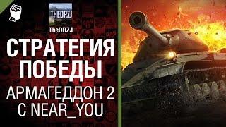 Стратегия победы: Армагеддон №2 с Near_You [HR] - от TheDRZJ