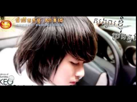 Sunday CD Vol 145 |  Songsa Knhom Propun Ke | Keo Veasna | KeoVeasna New Year Song