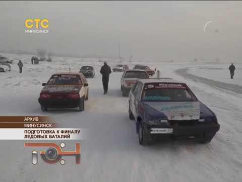 Подготовка к финалу «Ледовых баталий»