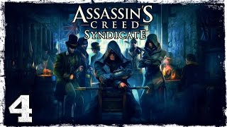[Xbox One] Assassin's Creed Syndicate. #4: Война банд.