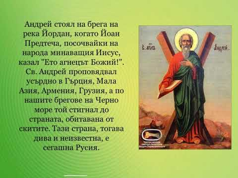 30.11 - Свети Андрей Първозвани