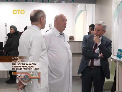 Минздрав Хакасии: стимулирующие - не облагаются НДФЛ