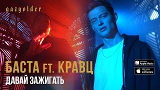Кравц ft. Баста - Давай Зажигать Скачать клип, смотреть клип, скачать песню