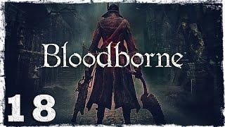 [PS4] Bloodborne. #18: Побег из тюрьмы.