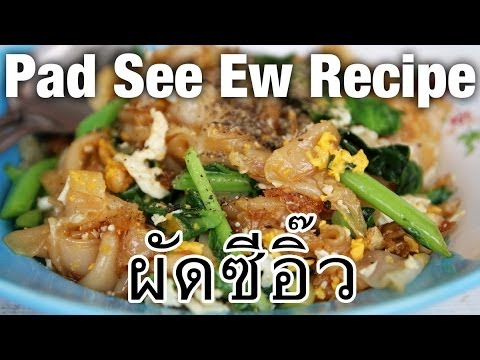 Authentic Thai Pad See Ew Recipe video