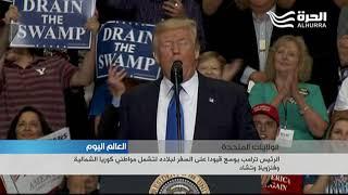 بالفيديو.. الرئيس ترامب يفرض قيوداً جديدة على السفر | قنوات أخرى