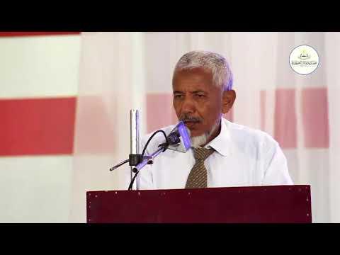 كلمة الاستاذ أحمد زين باحميد – رئيس الجمعية في  الحفل الختامي والتكريمي السادس لخريجي المراكز الطلابية بالجمعية