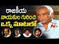 Rapid Fire with Tammareddy on Chandrababu, KCR, Jagan and ..