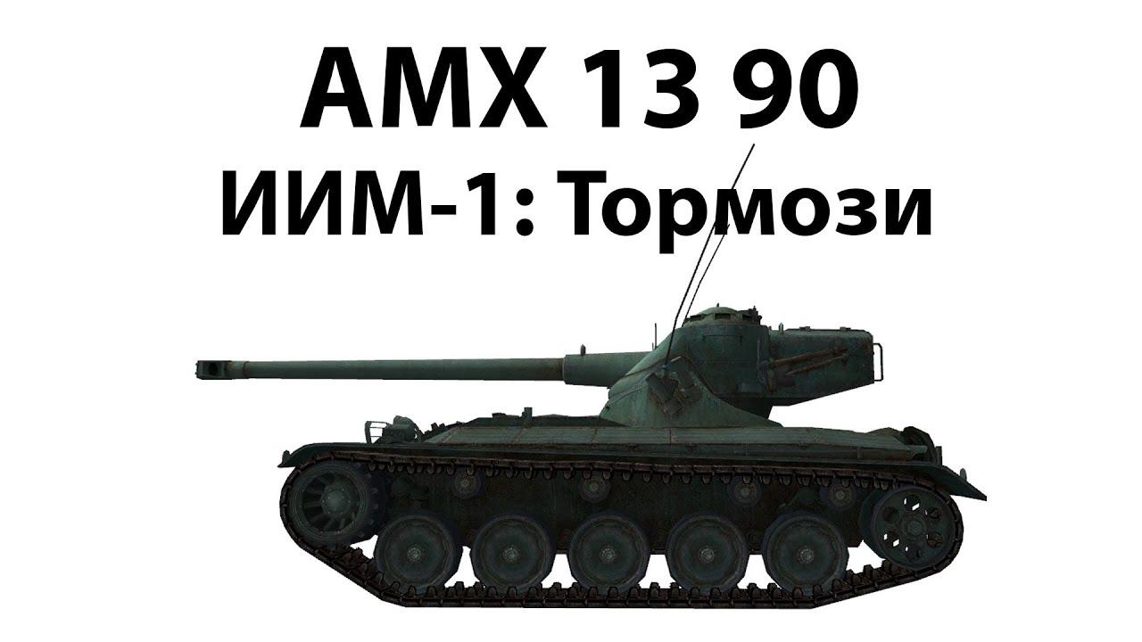 ИИМ-1 - Тормози!