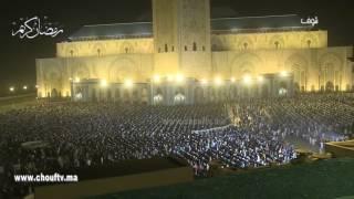 أجواء رائعة في ليلة الختم بمسجد الحسن الثاني مع الشيخ عمر القزابري و حضور قياسي للمُصلين ( فيديو من زوايا مختلفة) |
